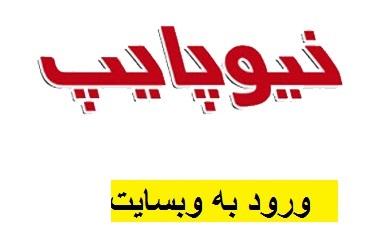 وب سایت اصلی آذین لوله سپاهان